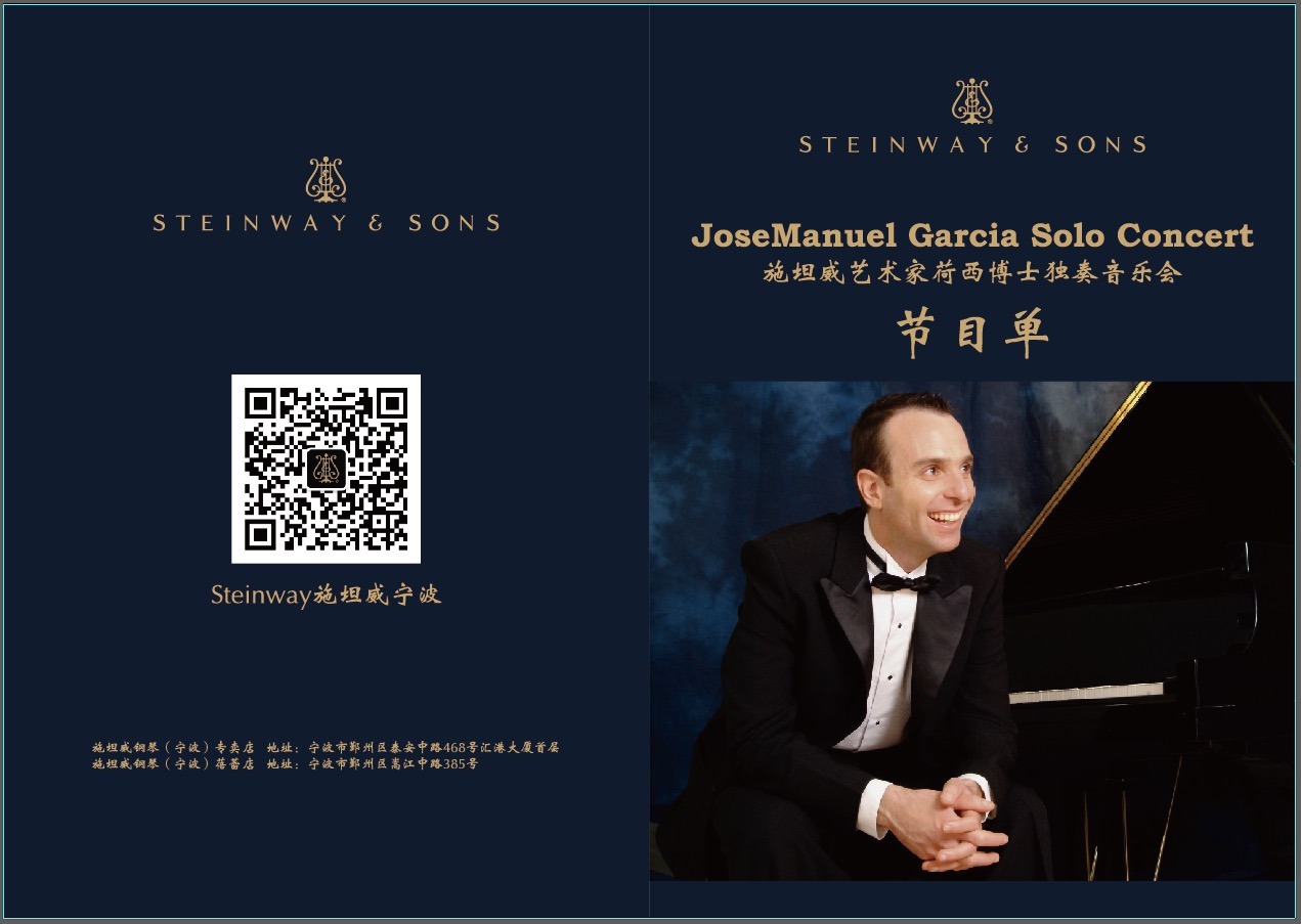 Steinway Solo Concert